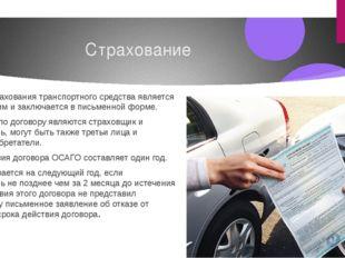 Страхование Договор страхования транспортного средства является двусторонним