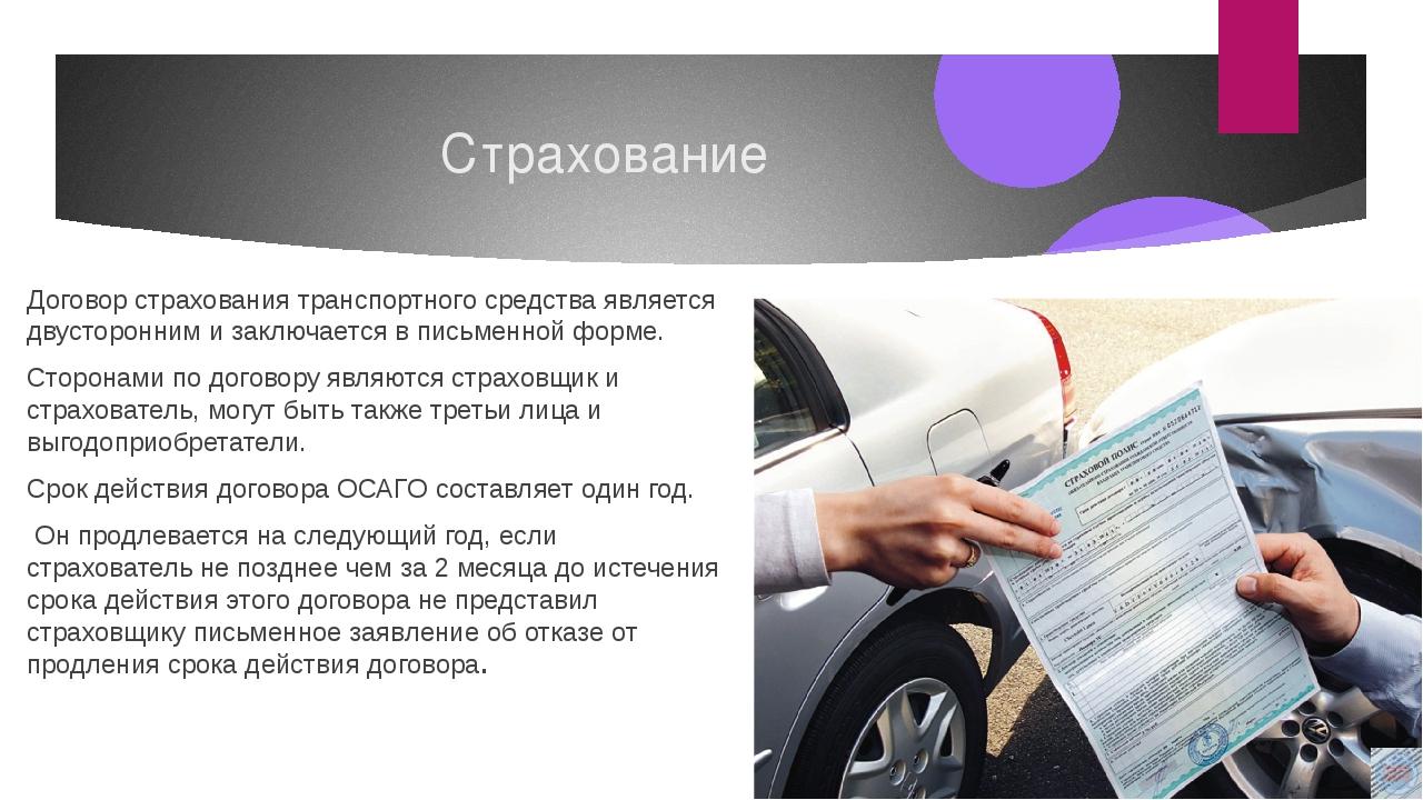 Страхование Договор страхования транспортного средства является двусторонним...