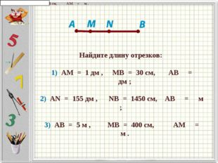 Найдите длину отрезков:   1) AM = 1 дм ,   MB = 30 см,