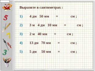Выразите в сантиметрах : 1)   4 дм  50 мм    =     см ;  2)