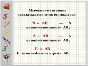 Математическая запись принадлежности точек выглядит так:     N ∈ AB