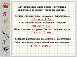 Дляизмерения длинкромесантиметра применяют идругие единицы дли