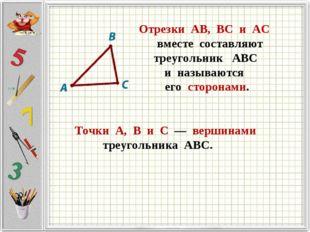 Точки А, В и С — вершинами треугольника ABC.  Отрезки АВ, ВС