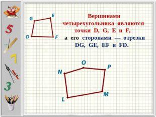 Вершинами четырехугольника являются точкиD, G, EиF,  а его
