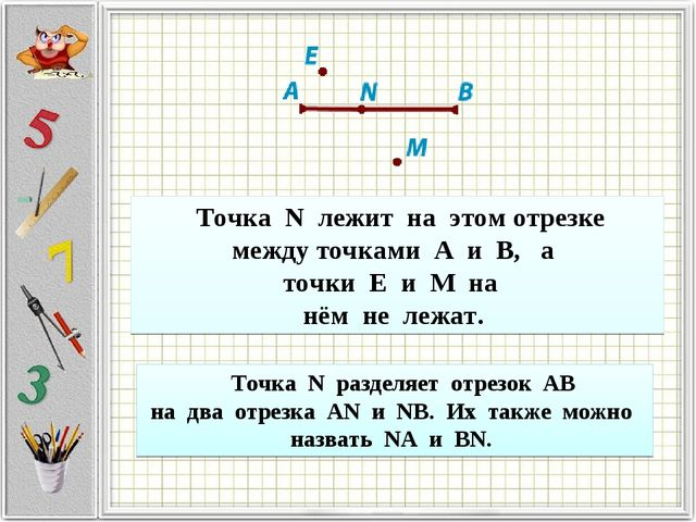 .отрезок.длина 5 класс отрезка.треугольник решебник 2