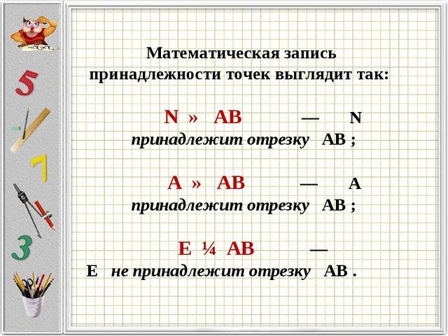 Математическая запись принадлежности точек выглядит так:     N ∈ AB...