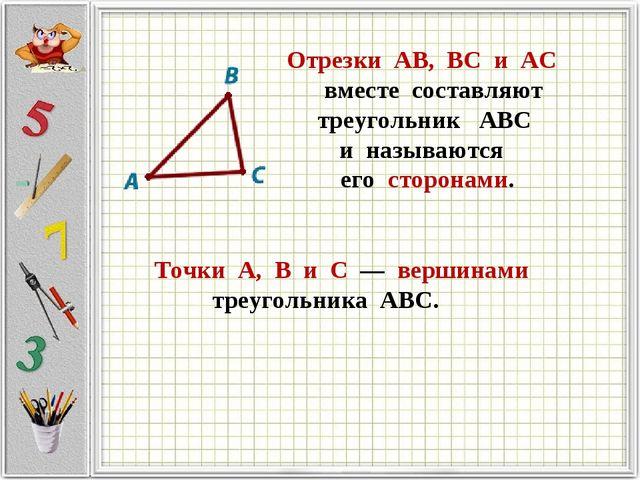 Точки А, В и С — вершинами треугольника ABC.  Отрезки АВ, ВС...