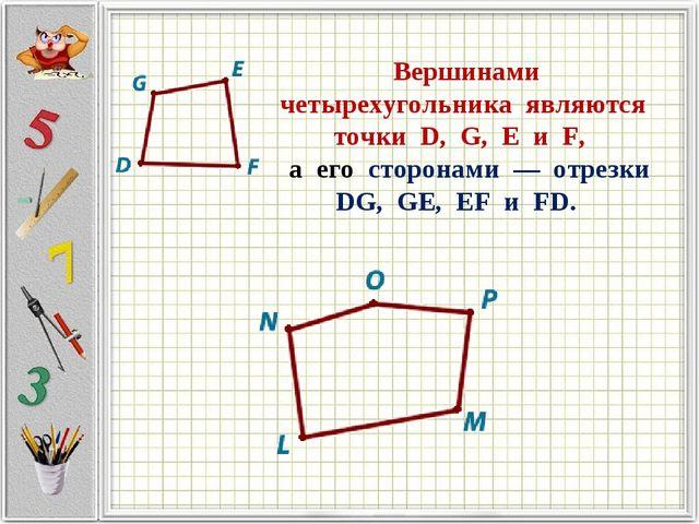 Вершинами четырехугольника являются точкиD, G, EиF,  а его...