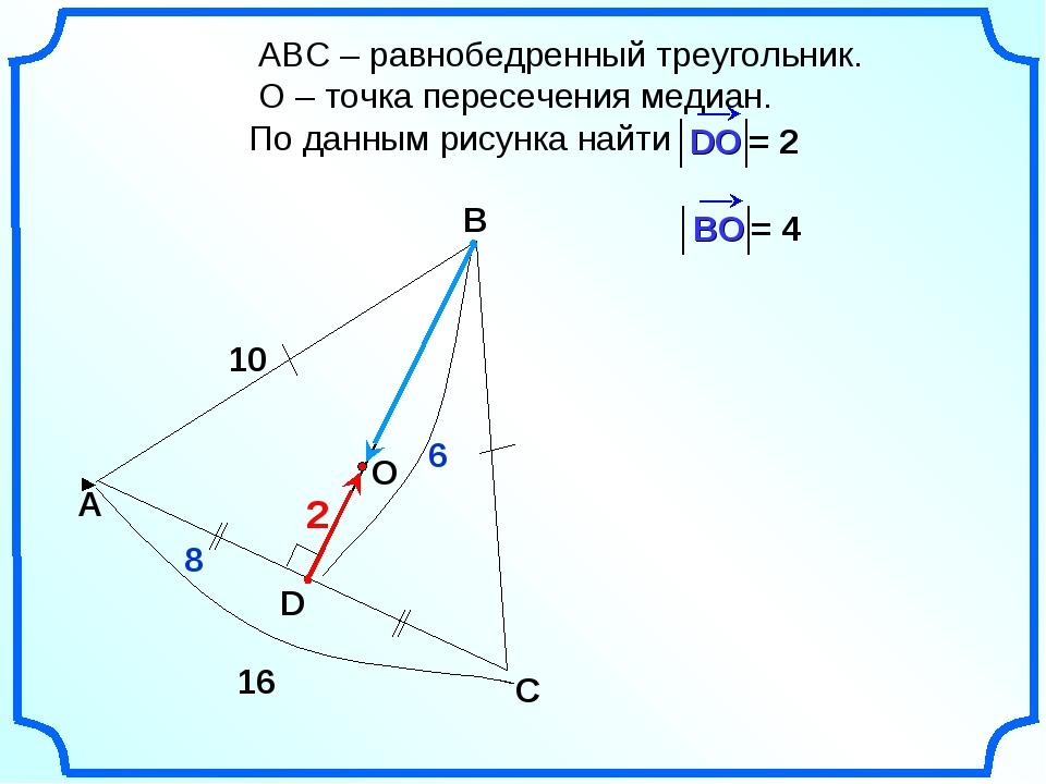 АВС – равнобедренный треугольник. О – точка пересечения медиан. По данным ри...