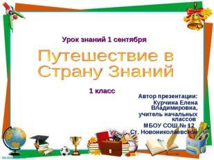 Автор презентации: Курчина Елена Владимировна, учитель начальных классов МБОУ