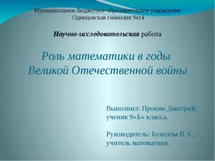 Роль математики в годы Великой Отечественной войны Выполнил: Пронин Дмитрий,