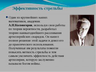 Эффективность стрельбы Один из крупнейших наших математиков, академик А.Н.Кол