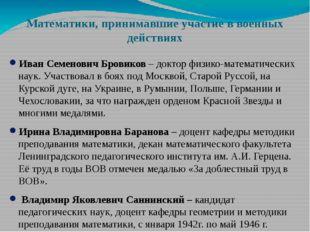 Математики, принимавшие участие в военных действиях Иван Семенович Бровиков –