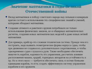 Значение математики в годы Великой Отечественной войны Вклад математиков в по