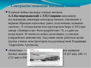 Совершенствование военной техники В начале войны молодые ученые мехмата А.А.К