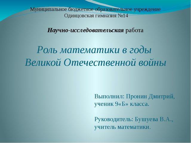 Роль математики в годы Великой Отечественной войны Выполнил: Пронин Дмитрий,...