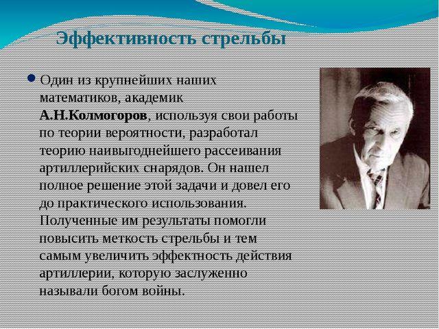 Эффективность стрельбы Один из крупнейших наших математиков, академик А.Н.Кол...