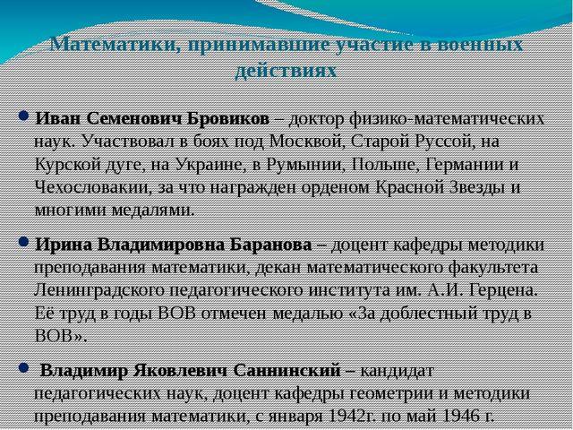Математики, принимавшие участие в военных действиях Иван Семенович Бровиков –...