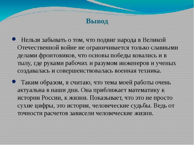 Вывод Нельзя забывать о том, что подвиг народа в Великой Отечественной войне...