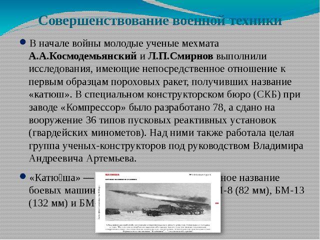Совершенствование военной техники В начале войны молодые ученые мехмата А.А.К...