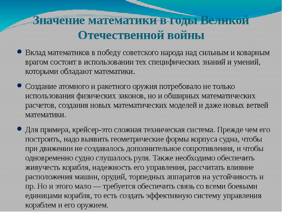 Значение математики в годы Великой Отечественной войны Вклад математиков в по...