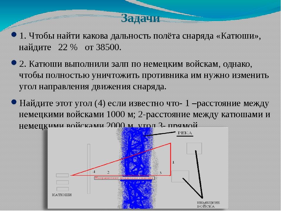 Задачи 1. Чтобы найти какова дальность полёта снаряда «Катюши», найдите 22 %...