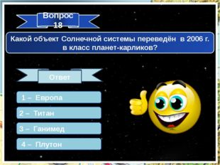 Вопрос 18 Ответ Какой объект Солнечной системы переведён в 2006 г. в класс пл
