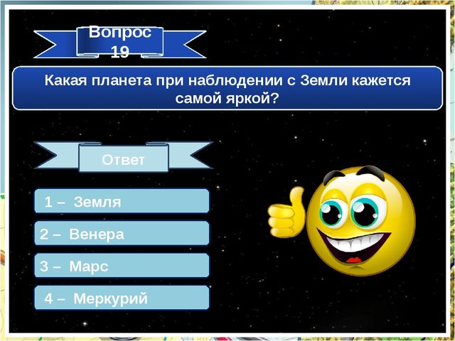 Вопрос 19 Какая планета при наблюдении с Земли кажется самой яркой? Ответ 1 –...