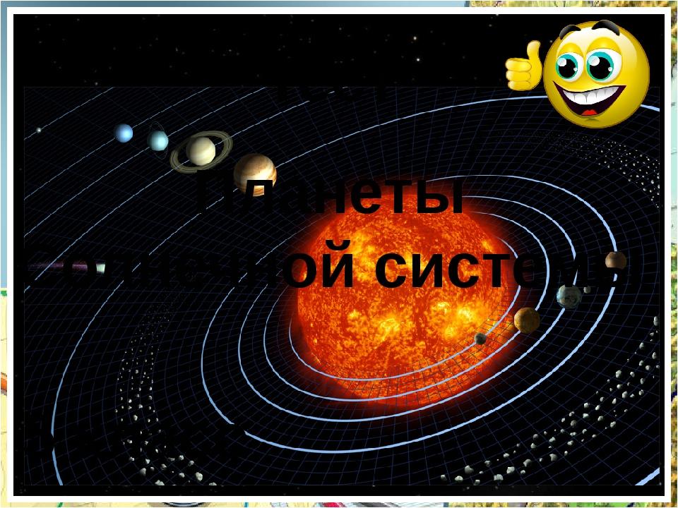 Планеты Солнечной системы 5 класс Тест