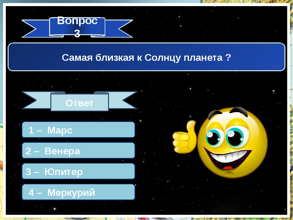 Вопрос 3 Ответ Самая близкая к Солнцу планета ? 1 – Марс 2 – Венера 3 – Юпите...