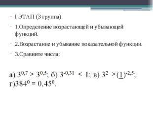 I ЭТАП (3 группа) 1.Определение возрастающей и убывающей функций. 2.Возрастан