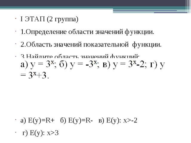 I ЭТАП (2 группа) 1.Определение области значений функции. 2.Область значений...