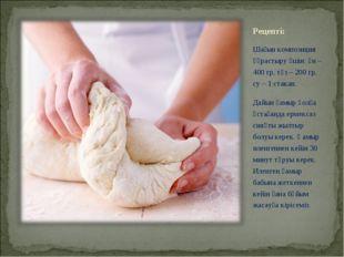 Рецепті: Шағын композиция құрастыру үшін: ұн – 400 гр, тұз – 200 гр, су – 1 с