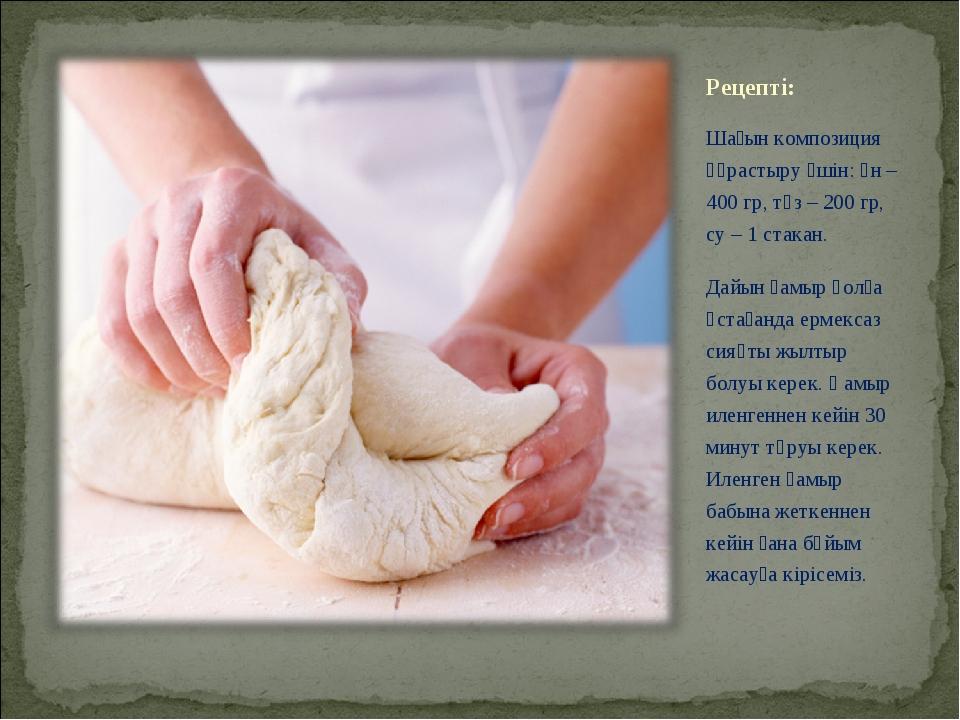 Рецепті: Шағын композиция құрастыру үшін: ұн – 400 гр, тұз – 200 гр, су – 1 с...