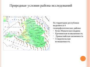 Природные условия района исследований На территории республики выделяется 4 г