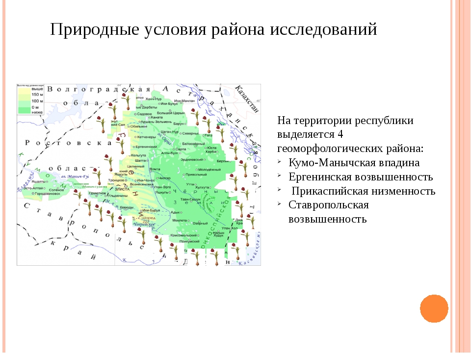 Природные условия района исследований На территории республики выделяется 4 г...