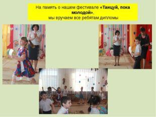 На память о нашем фестивале «Танцуй, пока молодой», мы вручаем все ребятам ди