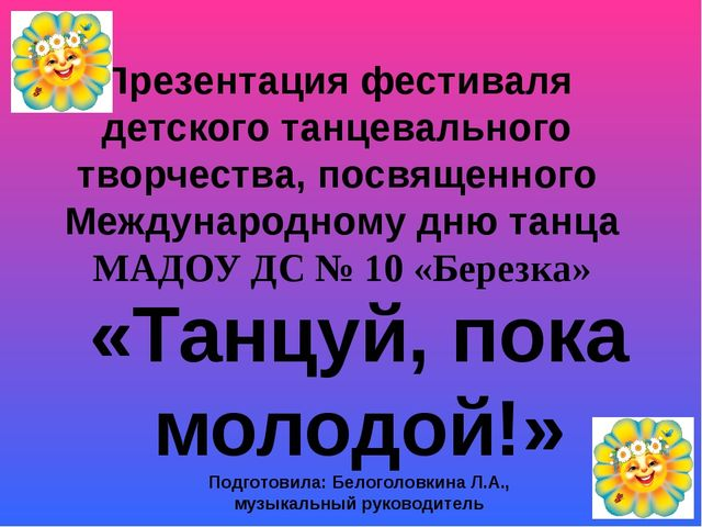 Презентация фестиваля детского танцевального творчества, посвященного Междун...