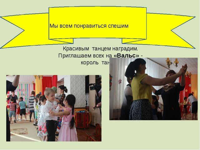Мы всем понравиться спешим Красивым танцем наградим. Приглашаем всех на «Вал...