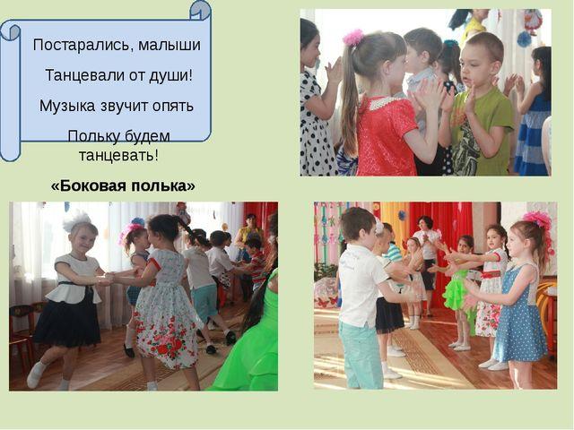 Постарались, малыши Танцевали от души! Музыка звучит опять Польку будем танц...
