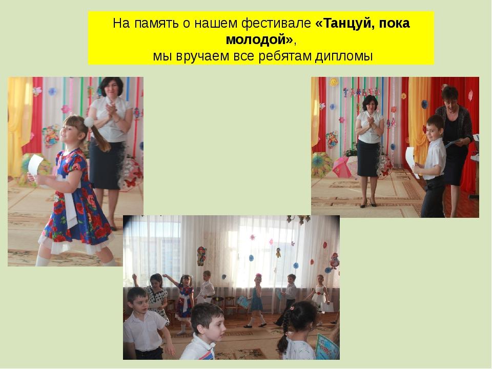На память о нашем фестивале «Танцуй, пока молодой», мы вручаем все ребятам ди...