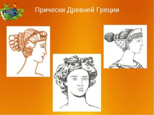 Прически Древней Греции