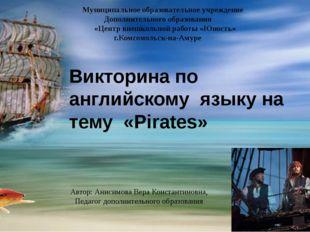 Автор: Анисимова Вера Константиновна, Педагог дополнительного образования Вик