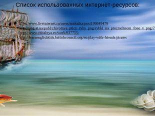 Список использованных интернет-ресурсов: http://www.liveinternet.ru/users/mak