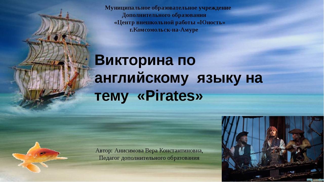 Автор: Анисимова Вера Константиновна, Педагог дополнительного образования Вик...