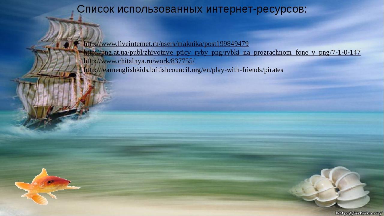 Список использованных интернет-ресурсов: http://www.liveinternet.ru/users/mak...