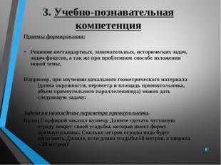 4. Информационная компетенция -это готовность обучающегося самостоятельно раб