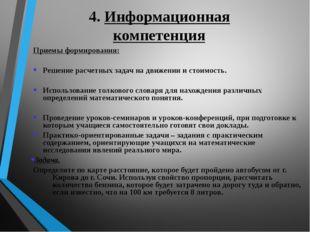 5. Коммуникативная компетенция -это владение учеником средствами коммуникации