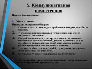 6. Социально-трудовая компетенция -это владение знаниями и опытом в гражданск
