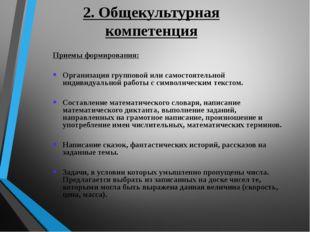 3. Учебно-познавательная компетенция -это совокупность учебных ситуаций, в ко